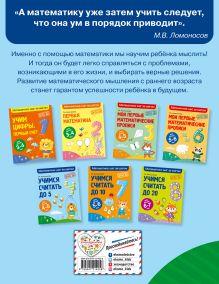 Обложка сзади Учимся считать до 5: для детей 4-5 лет Т. А. Колесникова