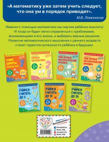 Обложка сзади Учимся считать до 20: для детей 6-7 лет Т. А. Колесникова