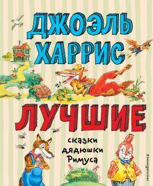 Лучшие сказки дядюшки Римуса (ил. А. Воробьева)