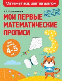 Мои первые математические прописи: для детей 4-5 лет