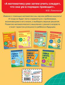 Обложка сзади Мои первые математические прописи: для детей 5-6 лет Т. А. Колесникова