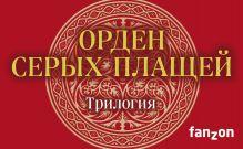 Обложка Орден Серых Плащей. Трилогия Марцин А. Гузек