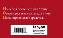 Обложка сзади Орден Серых Плащей. Трилогия Марцин А. Гузек