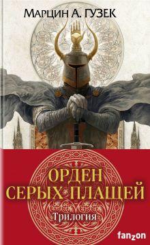 Обложка Орден Серых Плащей. Трилогия (комплект из трех книг) Марцин А. Гузек