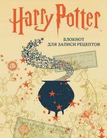 Гарри Поттер. Блокнот для записи рецептов (А5, 128 стр., твердый переплет)