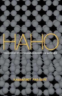 Нанотехнология преобладания сознания над материей