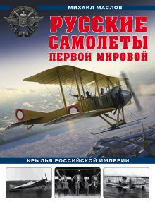 Русские самолеты Первой мировой: Крылья Российской империи