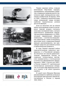 Обложка сзади Русские самолеты Первой мировой: Крылья Российской империи Михаил Маслов
