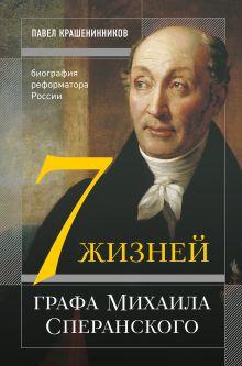 Семь жизней графа Михаила Сперанского. Биография реформатора России