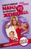 Мамы-блогеры. Советы по воспитанию