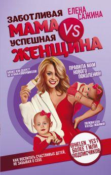 Материнство нового поколения. Секреты заботливых мам и успешных женщин