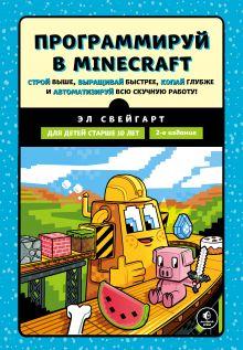 Программируй в Minecraft. Строй выше, выращивай быстрее, копай глубже и автоматизируй всю скучную работу! 2-е издание