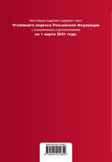 Обложка сзади Уголовный кодекс Российской Федерации. Текст с изм. и доп. на 1 марта 2021 года (+ таблица изменений) (+ путеводитель по судебной практике)