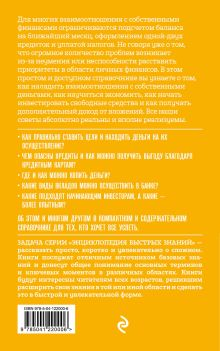 Обложка сзади Личные финансы. Для тех, кто хочет все успеть В. С. Ильина