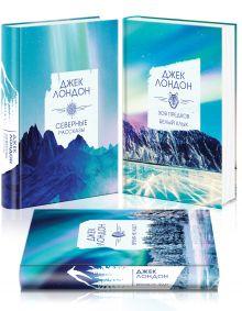 Коллекция Лондона (комплект из 3 книг: Северные рассказы, Зов предков. Белый клык, Время-не-ждет)