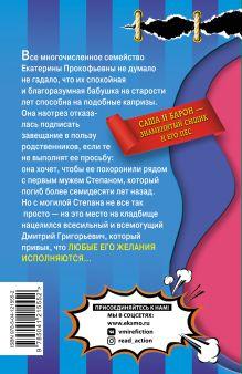 Обложка сзади Место встречи посещать нельзя Дарья Калинина
