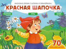 Красная шапочка (+70 наклеек). Сказки, раскраски и игры