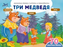Три медведя (+70 наклеек). Сказки, раскраски и игры