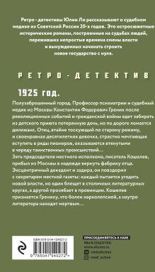 Обложка сзади Синдром Гоголя Юлия Ли