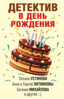 Обложка Детектив в день рождения