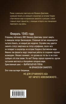 Обложка сзади Девятаев. Из фашистского ада - в небо (кинообложка) Валерий Жмак