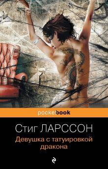 Обложка Девушка с татуировкой дракона Стиг Ларссон