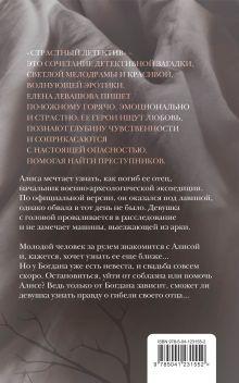 Обложка сзади Чудо для Алисы Елена Левашова