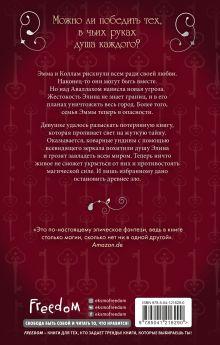 Обложка сзади Сага серебряного мира. Призраки лунного света (#3) Мара Вульф