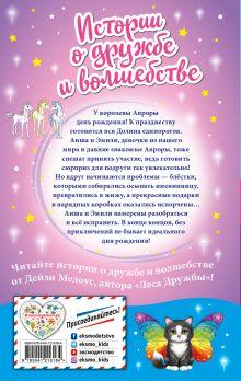 Обложка сзади Рецепт идеального праздника (выпуск 9) Дейзи Медоус