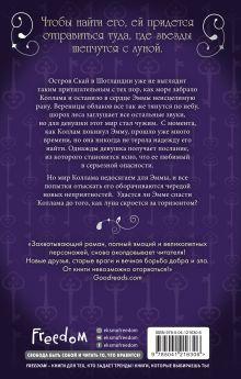 Обложка сзади Сага серебряного мира. Стражи лунного света (#2) Мара Вульф