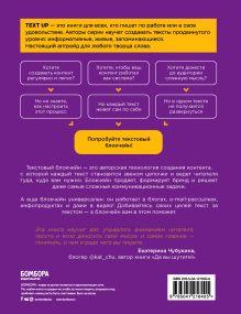 Обложка сзади Текст за текстом. Как создавать контент системно, быстро и легко Елена Рыжкова