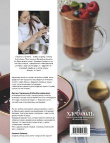 Обложка сзади Полезное на десерт от Кати Счастливой Катерина Счастливая