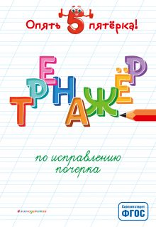 Обложка Тренажер по исправлению почерка А. Г. Леонович