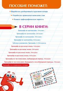Обложка сзади Тренажер по исправлению почерка А. Г. Леонович