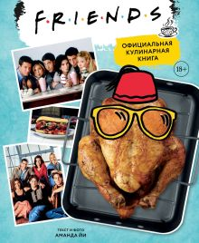 Friends. Официальная кулинарная книга