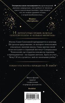 Обложка сзади Vita Nostra Марина и Сергей Дяченко
