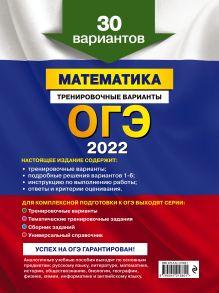 Обложка сзади ОГЭ-2022. Математика. Тренировочные варианты. 30 вариантов В. В. Мирошин