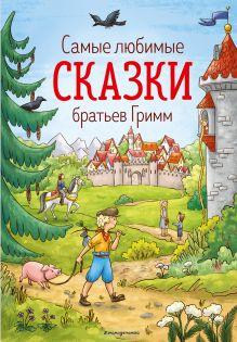 Самые любимые сказки братьев Гримм (ил. Л. Лаубер)