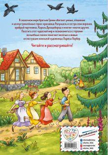 Обложка сзади Самые любимые сказки братьев Гримм (ил. Л. Лаубер)