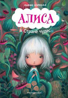 Алиса в Стране чудес (ил. В.Докампо)