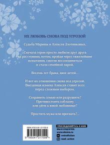 Обложка сзади Против течения Евгения Перова