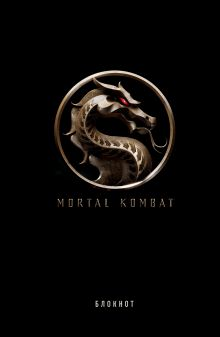 Блокнот. Mortal Kombat (формат А5, 80 л., тонированный блок)