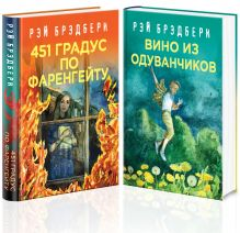 Рэй Брэдбери - лучшие произведения (комплект из 2 книг: Вино из одуванчиков, 451' по Фаренгейту)