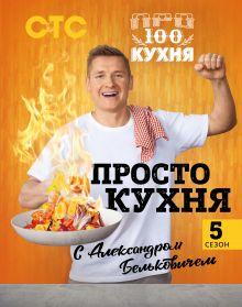Обложка ПроСТО кухня с Александром Бельковичем. Пятый сезон Александр Белькович