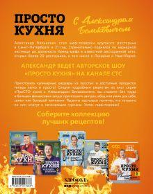 Обложка сзади ПроСТО кухня с Александром Бельковичем. Пятый сезон Александр Белькович