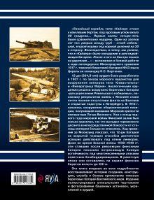 Обложка сзади Береговые батареи Балтийского моря. Герои Моонзундского сражения Андрей Тамеев