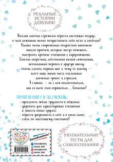 Обложка сзади 10 советов для девочек-подростков. Как повысить самооценку, добиться успеха в общении и завести настоящих друзей Люси Хеммен