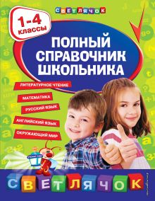 Полный справочник школьника : 1-4 классы