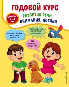 Годовой курс развития речи, внимания, логики: для детей 3-4 лет