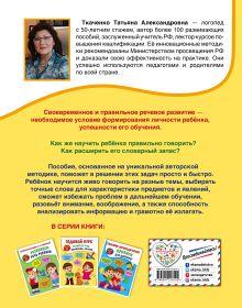 Обложка сзади Годовой курс развития речи, внимания, логики: для детей 3-4 лет Т. А. Ткаченко